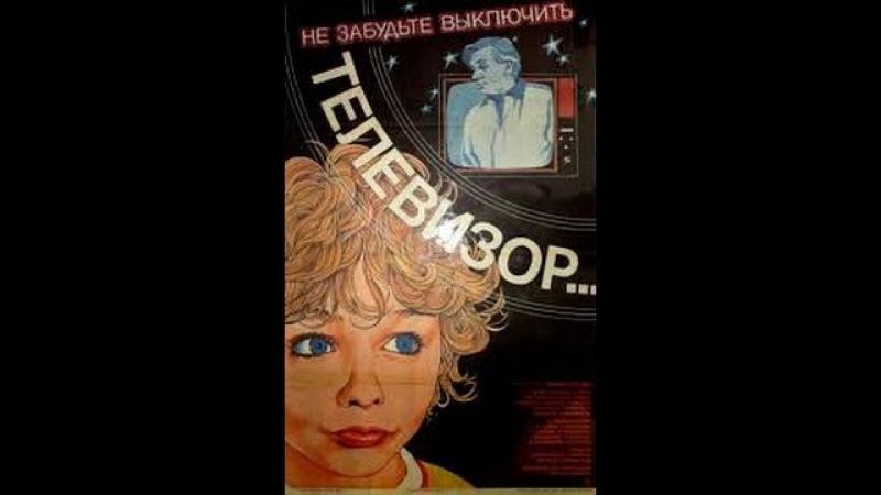 Не забудьте выключить телевизор (1986) фильм смотреть онлайн