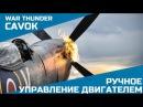 Ручное управление двигателем War Thunder Симуляторные бои