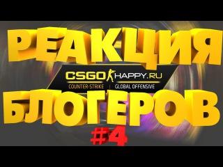 РЕАКЦИЯ БЛОГЕРОВ НА ОТКРЫТИЕ КЕЙСОВ CSGO-HAPPY.RU! #4