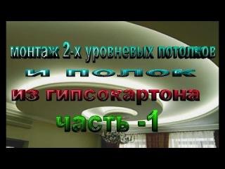 монтаж двухуровневых  потолков и полок из гипсокартона часть - 1
