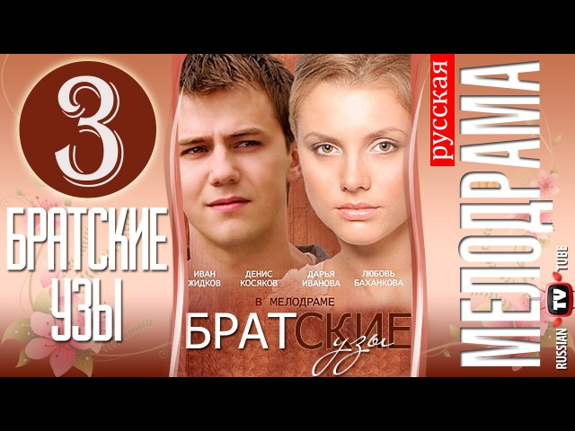 Братские узы 3 серия (сериал 2014) Мелодрама фильм смотреть онлайн