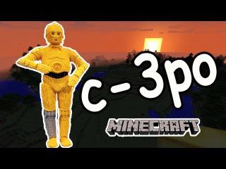 Звёздные войны: C-3PO в майнкрафт - minecraft