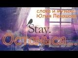 Останься, Левашова Юлия (Студенова), нежная женская песня