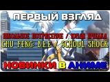 Новое аниме Школьное потрясение / Юная пчелка [Обзор и первый взгляд на аниме School Shock]