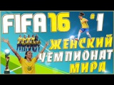 Fifa 16 Womens International Cup (Brazil) - Групповой этап #1