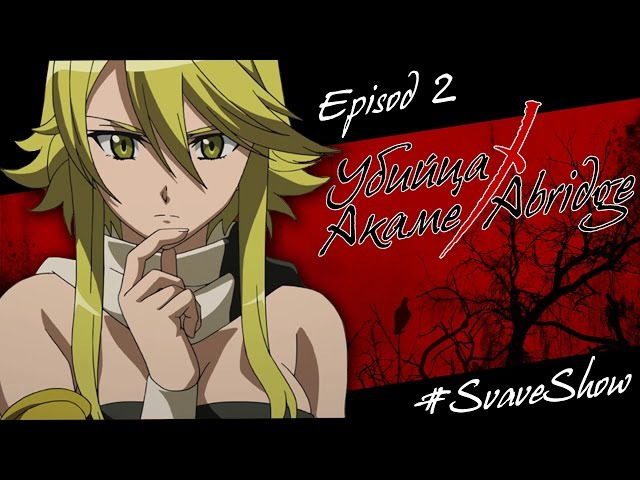 Akame ga Kill! Abridged! - 2 серия (RUS) [Svave]