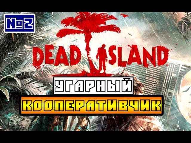 Dead Island - [УГАРНЫЙ КООПЕРАТИВЧИК] SnapeBraunDit 2