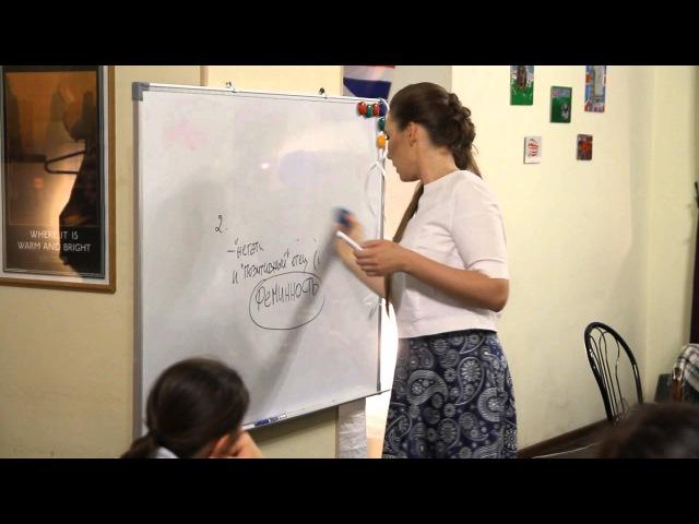 Анастасия Долганова - Лекция об отношениях с едой, Часть 3