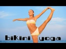 BIKINI YOGA WORKOUT SUPER FLEXIBILITY STRETCHING