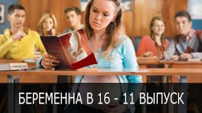 Беременна в 16 | Вагітна у 16 | Сезон 1, Выпуск 11