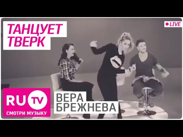 Вера Брежнева станцевала тверк под песню «Бьёт бит» группы «IOWA» — «RUНОВОСТИ» на «RU.TV»