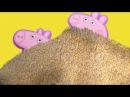 Пеппу и Джорджа засыпало песком!СВИНКА ПЕППА Новые Серии на русском языке. Peppa Pig.
