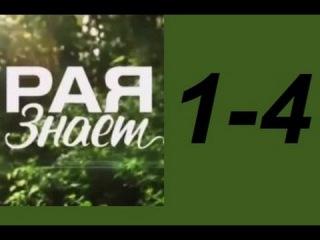 Рая Знает 1-4 серия 2015 Мелодрама фильм сериал смотреть онлайн все серии