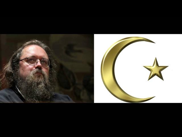Андрей Кураев - Чем отличается Ислам от Православия?