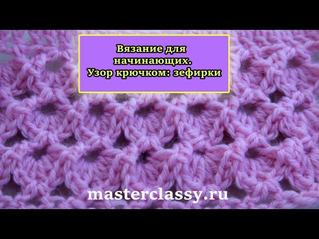 Вязание для начинающих Узоры крючком зефирки Подробный видео урок