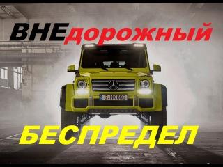 Mercedes-Benz G500 4x4 2 на портальных мостах! Хочу себе такой!