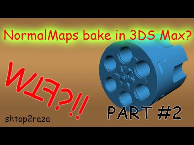 Как запекать NormalMap в 3DS Max. Понятно рассказано по-русски. WTF?!! (Часть 2)