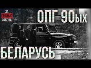ОПГ 90-ых. Белорусские отМОРОЗки - Банда Морозова