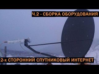 [ЛТ]: 2-х сторонний спутниковый интернет в деревне (ч.2 - сборка оборудования)