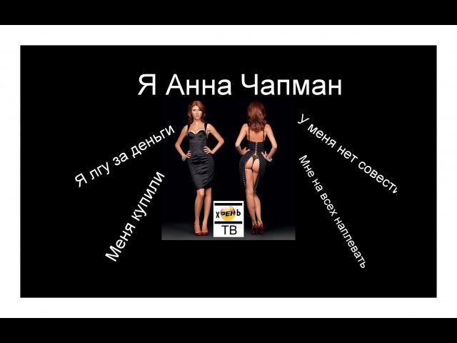 Разоблачение РЕН ТВ и лжицы Ани ЧапМанн