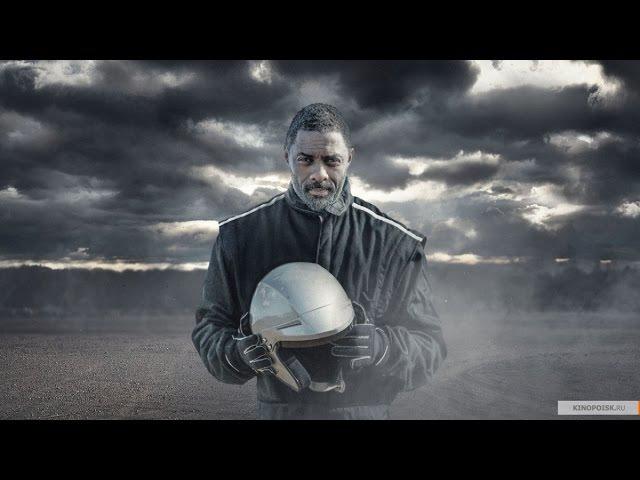 Идрис Эльба:без тормозов (2015) - Дрэг-рейсинг || 3 серия