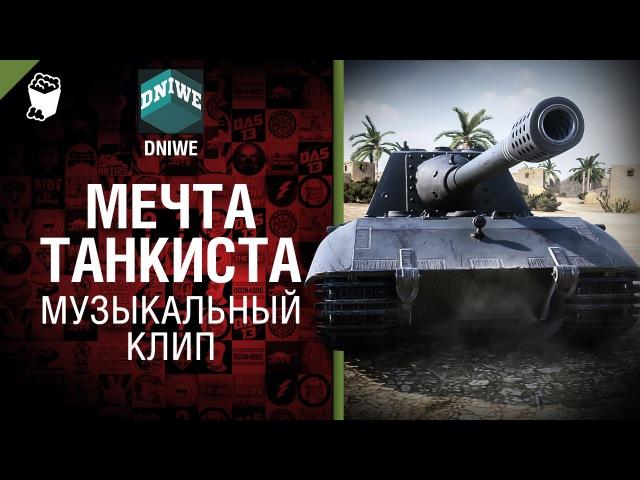 Мечта Танкиста музыкальный клип от Студия ГРЕК и DNIWE Сектор Газа