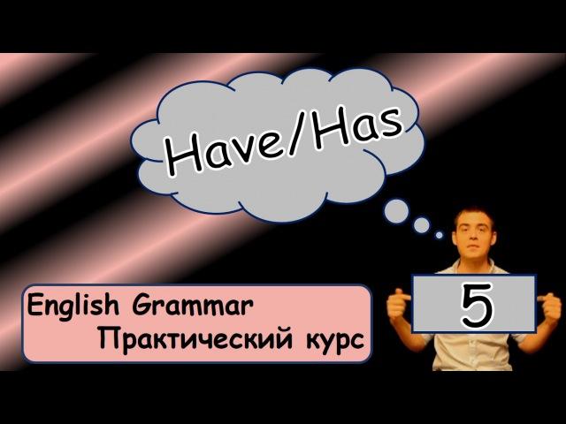 5. Английский (упражнения): HAVE / HAS или HAVE GOT / HAS GOT (Max Heart)