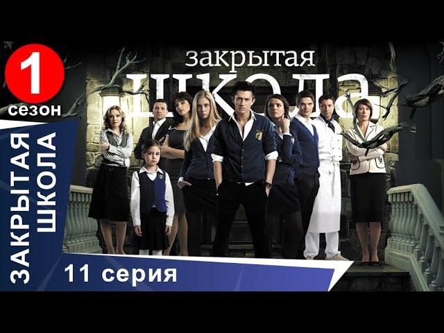 Закрытая школа Закрытая школа Фильм 1 сезон 11 серия Молодежный мистический триллер