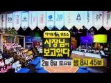 - PREVIEW -  Превью нового шоу от канала SBS «The Boss Is Watching»