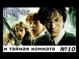Гарри Поттер и тайная комната - глава 10 - Бешенный мяч - Аудиокнига