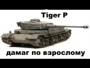 Tiger P дамажет по взрослому wot xbox 360