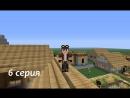 Майнкрафт 1.6.4 с модами 2 сезон. 6 серия.