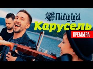 Группа ПИЦЦА - Карусель (Official video)