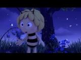 Пчёлка Майя. Новые приключения - серия 65. Ночной полёт