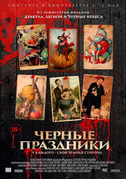 Черные праздники (2016)