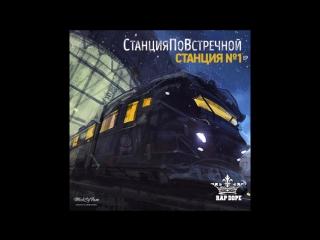 СтанцияПоВстречной - Станция №1