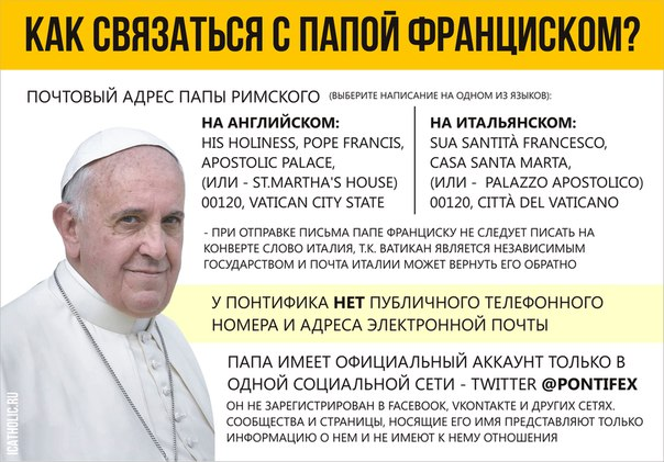 Нас часто спрашивают о том, как можно связаться с Папой Франциском. Мы подготовили спецкарточку с ответами (более подробно - http://vk.cc/4UiciD)