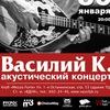 Василий К. Акустика | 30 января | Mezzo Forte