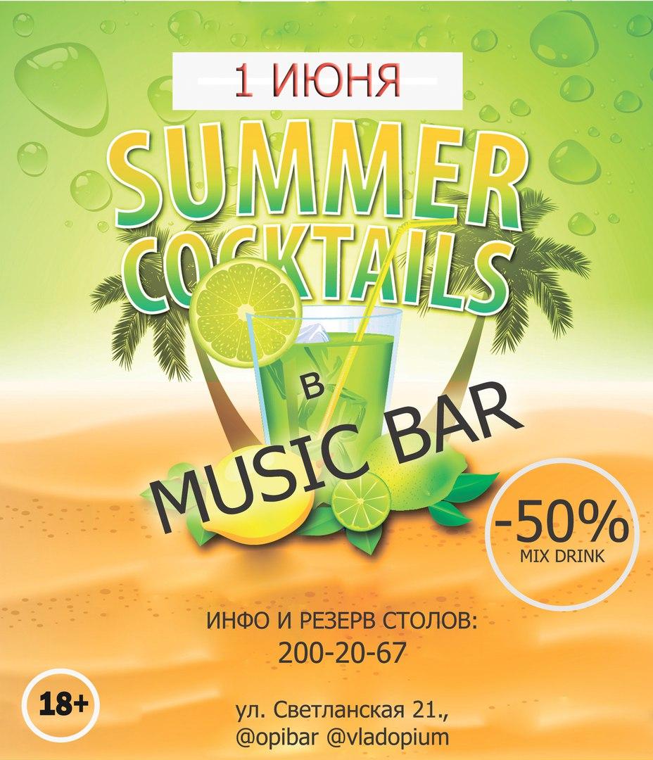 Афиша Владивосток 1 ИЮНЯ MUSIC BAR / SUMMER COCKTAIL