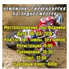 Чемпионат г.Красноярска по эндуро-кроссу