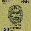 18.12.2015 | Лёха Никонов | 20 лет | MOD