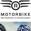 Мотосалон MOTORBIKE Волгоград