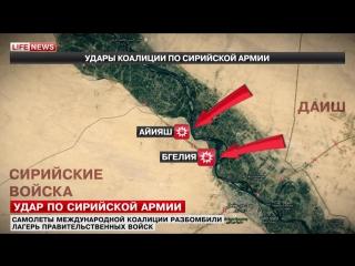Американская коалиция поддержала с воздуха атаку боевиков Даиш на Сирийскую армию