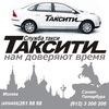 Такси - ТАКСИТИ