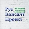 РусКонсалтПроект - Производственный консалтинг