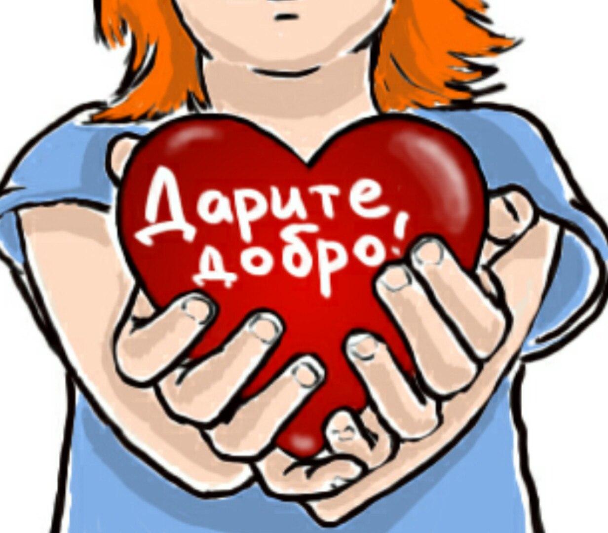 Афиша Волгоград Помощь детям.