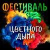 Большой Фестиваль светошариков – Челябинск