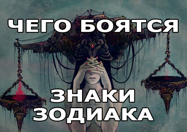 Чего боятся знаки Зодиака GAkiDCXX4vI