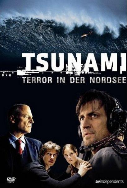 Цунами (2005)