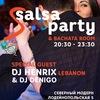 SALSA PARTY & BACHATA ROOM | 17 августа в 20:30